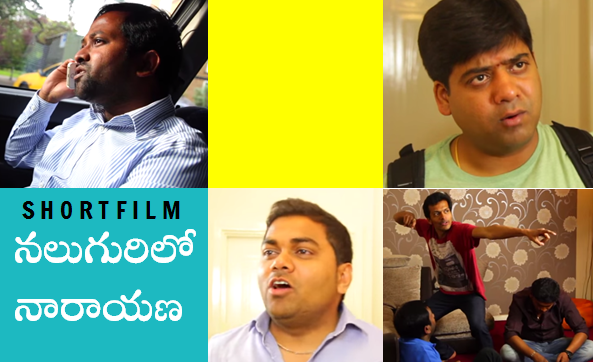 NALUGURILO NARAYANA TELUGU SHORT FILM OCT 2015 By Ravi Rallabhanda