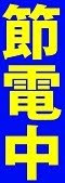 Setsuden-chuu.