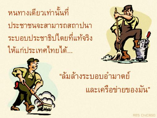 หนทางเดียวเท่านั้นที่ประชาชนจะสามารถสถาปนาระบอบประชาธิปไตยที่แท้จริงให้แก่ประเทศไทยได้...