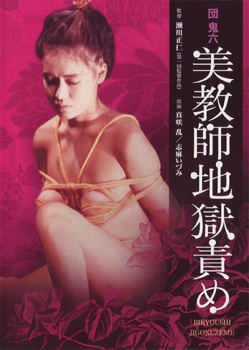 Dan Oniroku – Bikyoshi jigokuzeme 1985