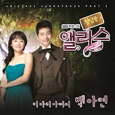 Cheongdamdong Alice OST cover