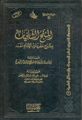 المنح الشافيات بشرح مفردات الإمام أحمد - منصور بن يونس البهوتي pdf
