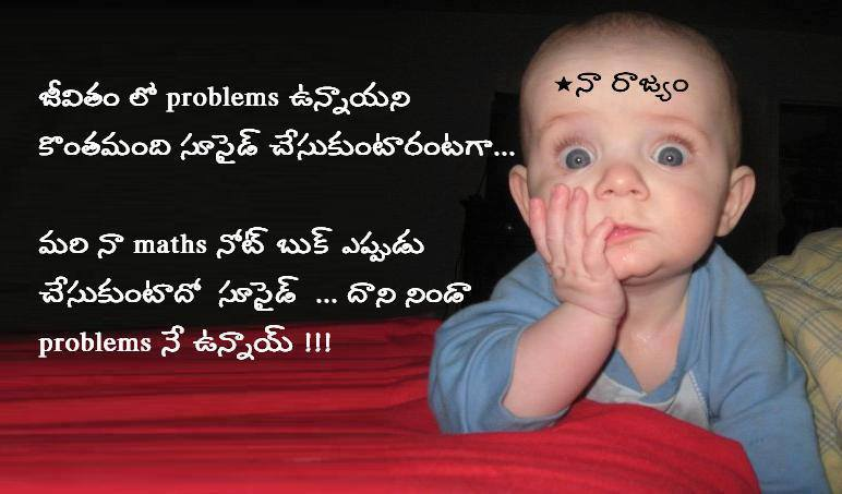Funny Quotes About Love In Telugu : Telugu Funny Images Quotes. QuotesGram