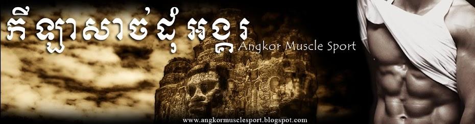 www.angkormusclesport.blogspot.com