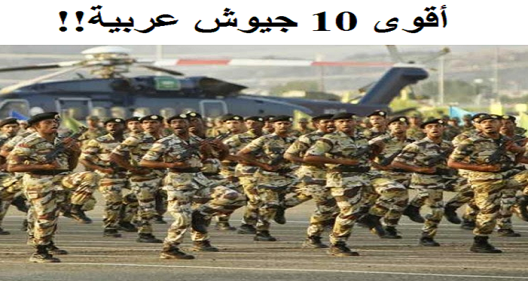أقوى 10 جيوش عربية في 2014