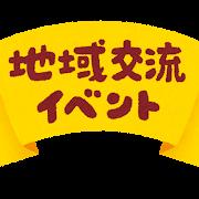 「地域交流イベント」のイラスト文字