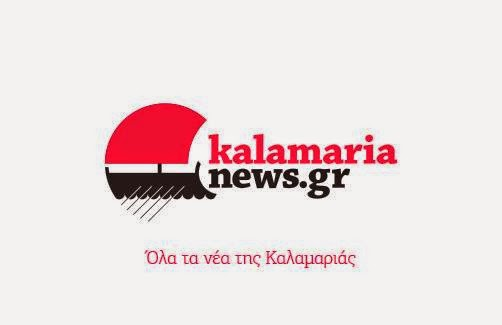 kalamarianews