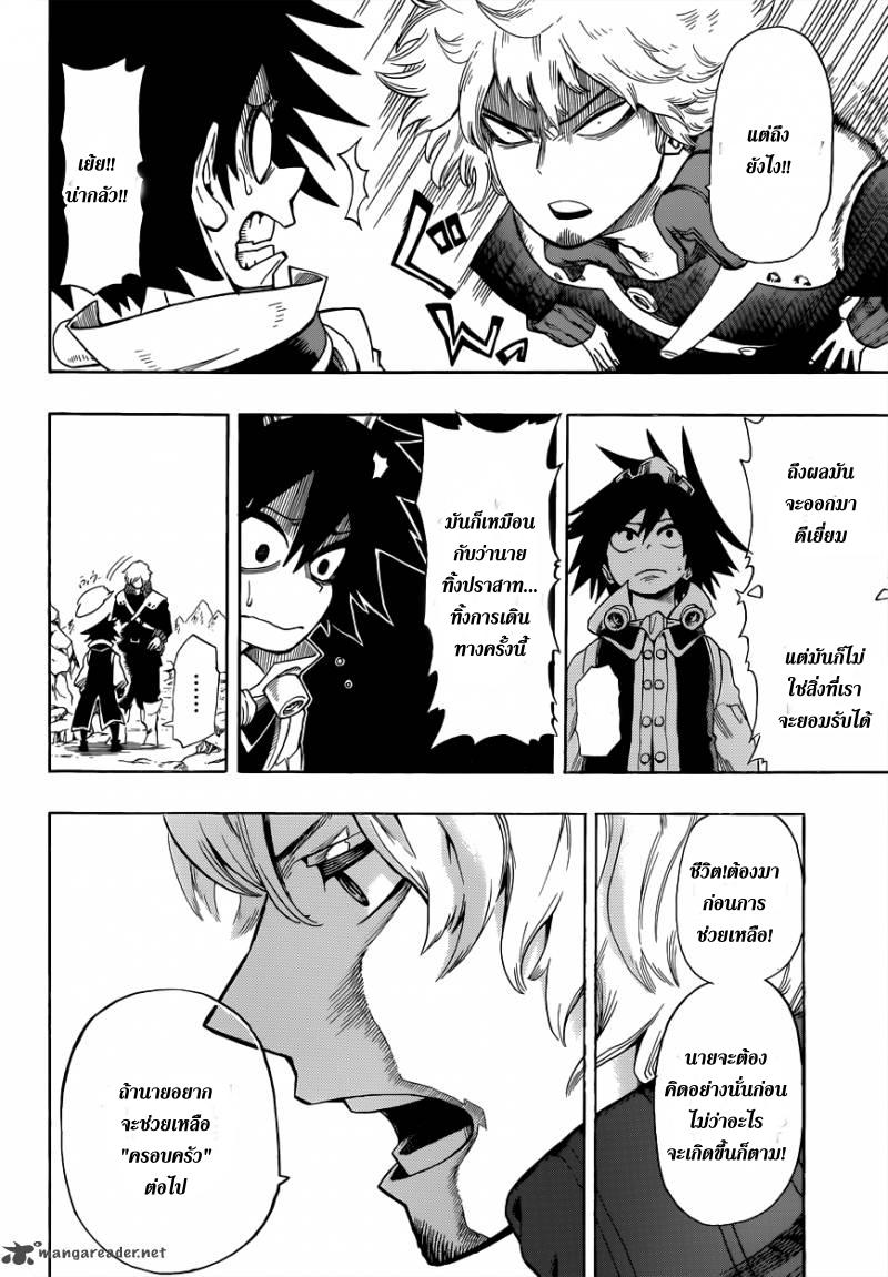 อ่านการ์ตูน Sensei no bulge 7 ภาพที่ 6