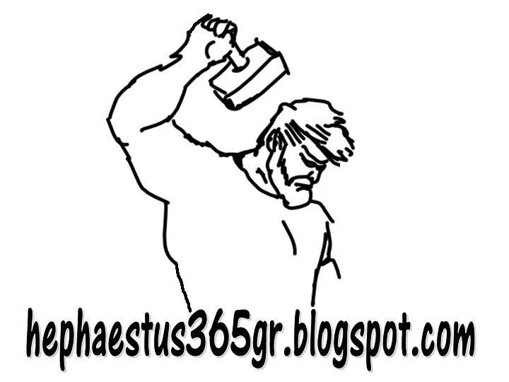 Hephaestus365gr