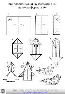 Машинка оригами из бумаги своими руками схемы поэтапно для детей 75