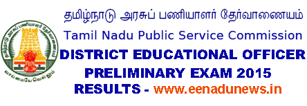 TNPSC DEO Exam 2015 Results, TNPSC District Educational Officer Prelims Result 2015, TNPSC DEO Main Result 2015, District Educational Officer Preliminary Exam 2015 Result, www.tnpsc.gov.in DEO Result 2015 Declared, TNPSC DEO Preliminary Exam Results 2015 check through online, TNPSC DEO Exam 2015 Result