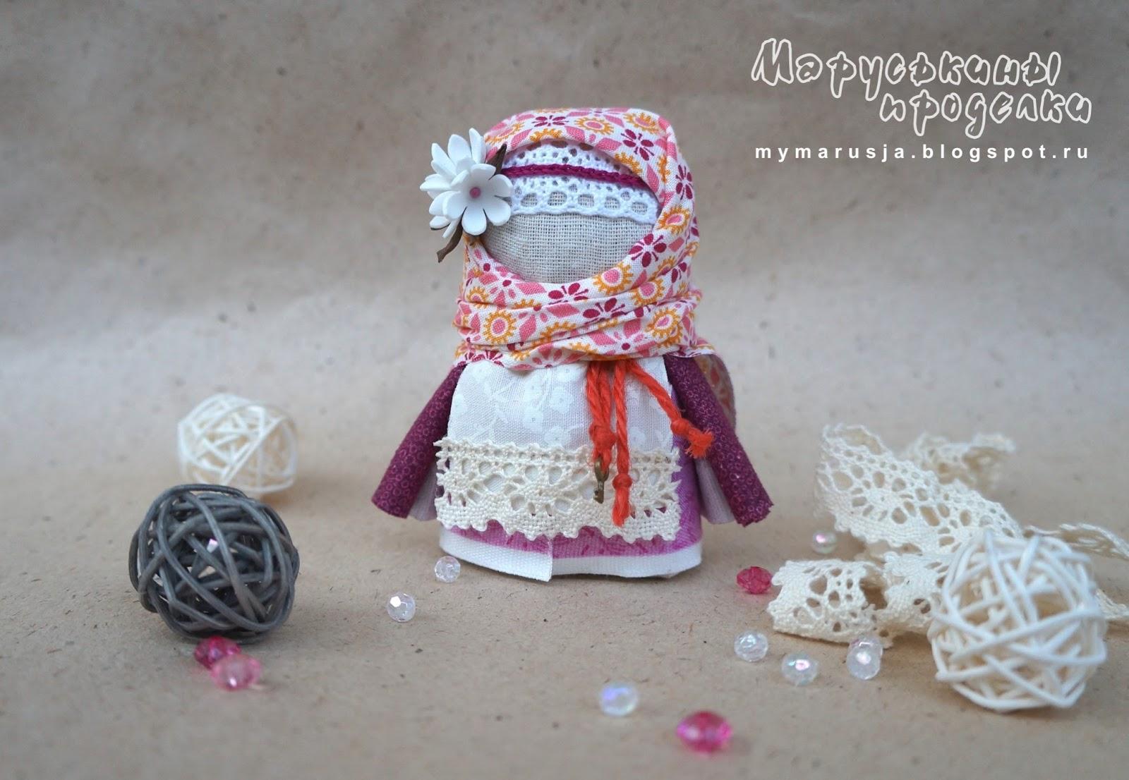 Куклы обереги своими руками для начинающих пошаговая инструкция фото