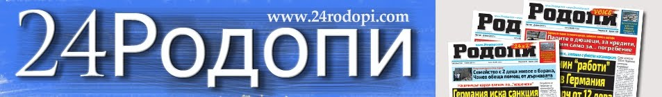 rodopi24X7