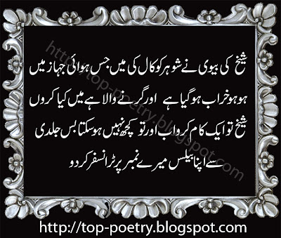 Shiekh-Funny-Sms-Poetry-Urdu