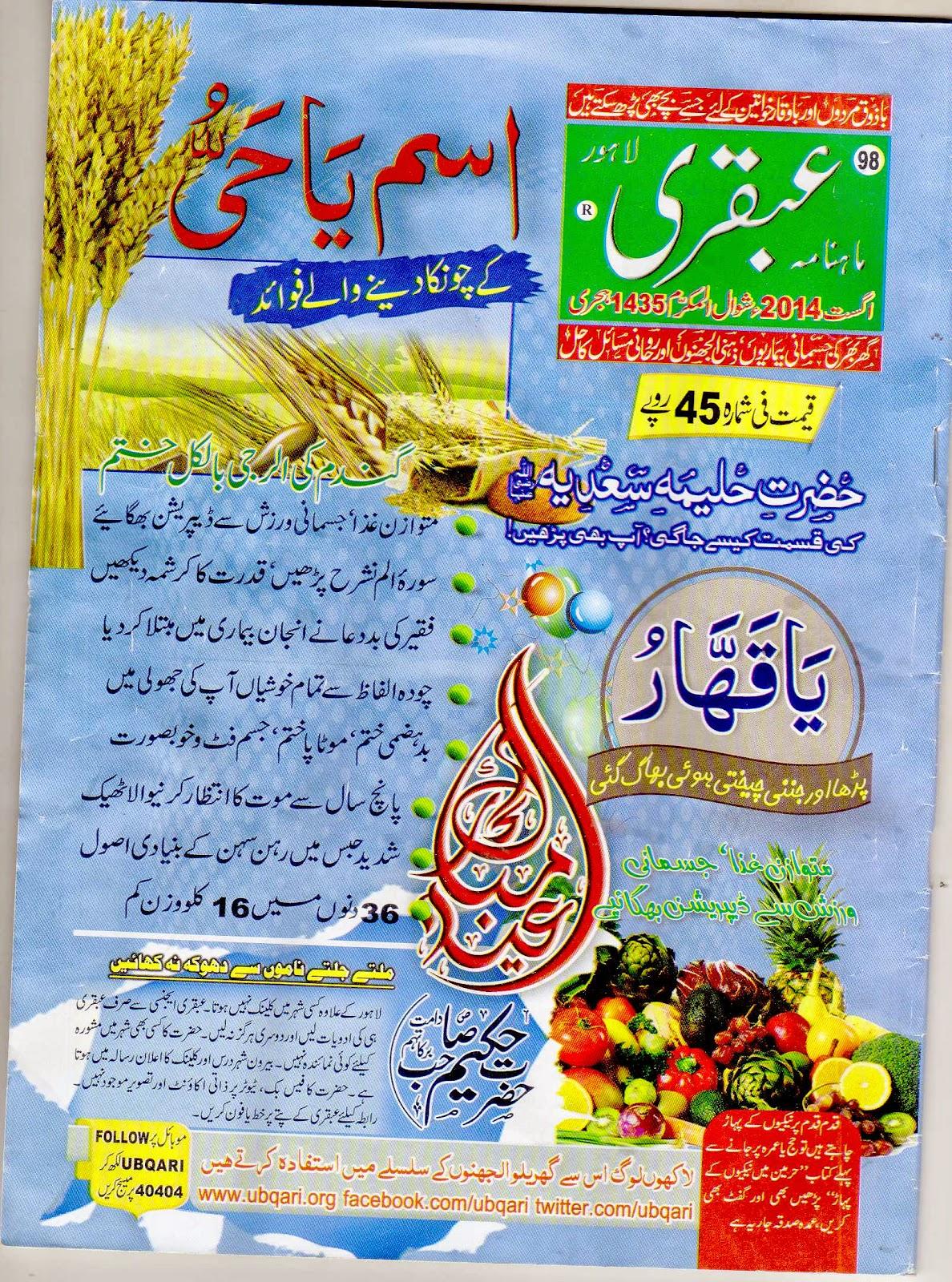 Ubqari Magazine August 2014