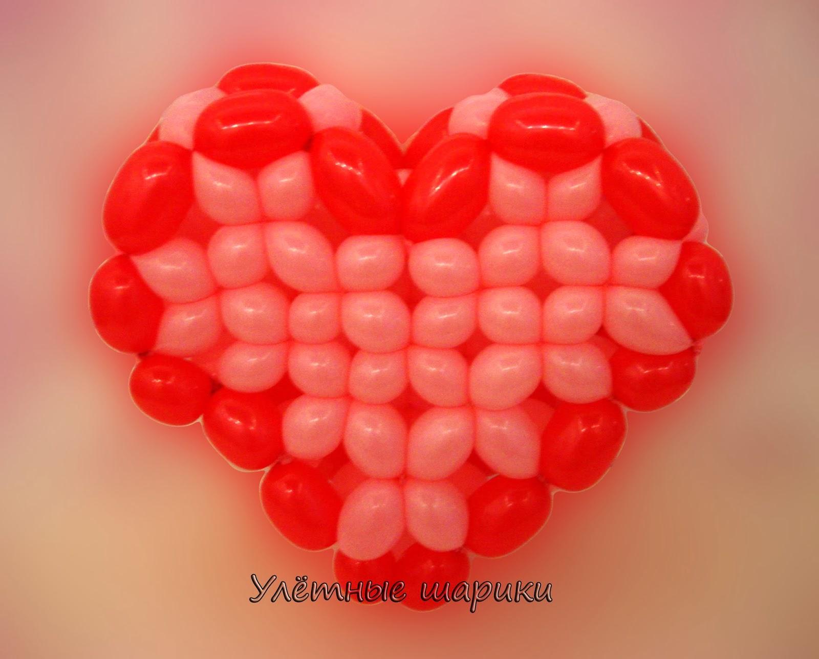 Плетеное сердце из воздушных шариков
