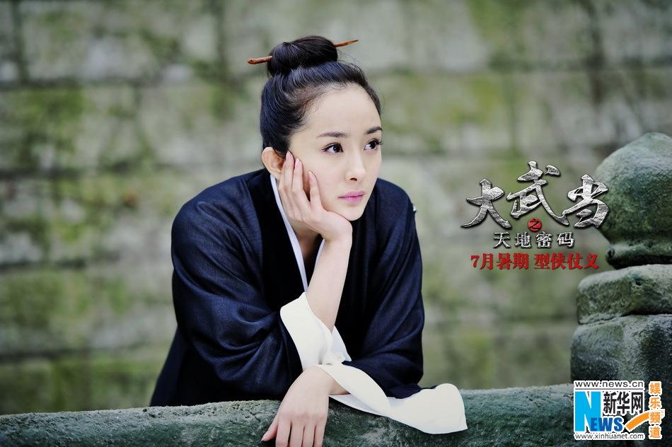 """Yang Mi Wu Dang Yang Mi In """"Wu Dang�..."""