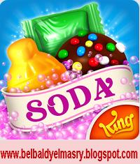 حمل احدث من اصدار من لعبة كاندى كراش | Candy Crush Soda Saga لهواتف اندرويد