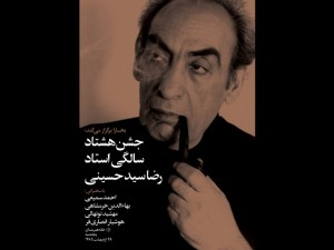 رضا سید حسینی، پیشکسوت.../  و برخورد به ترجمه ی اکرم پدرام نیا (موخره ی کتاب لولیتا)