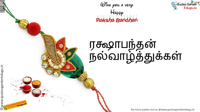 Best Rakshabandhan quotes in tamil 928