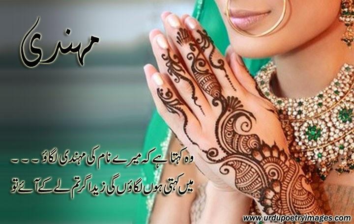 Urdu mehndi sms shayari urdu poetry sms shayari images