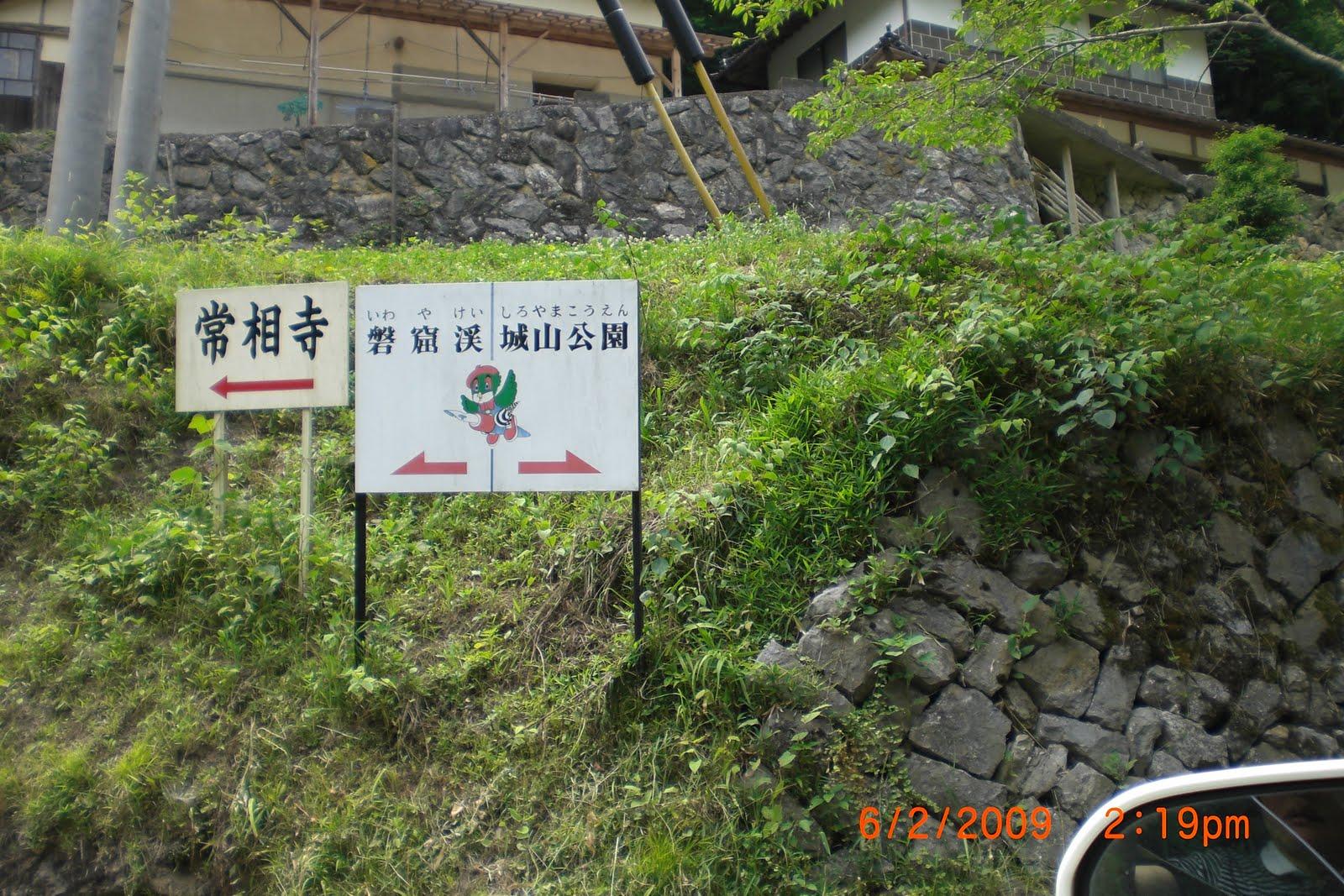 西国の山城: 備中・国吉城(岡山...