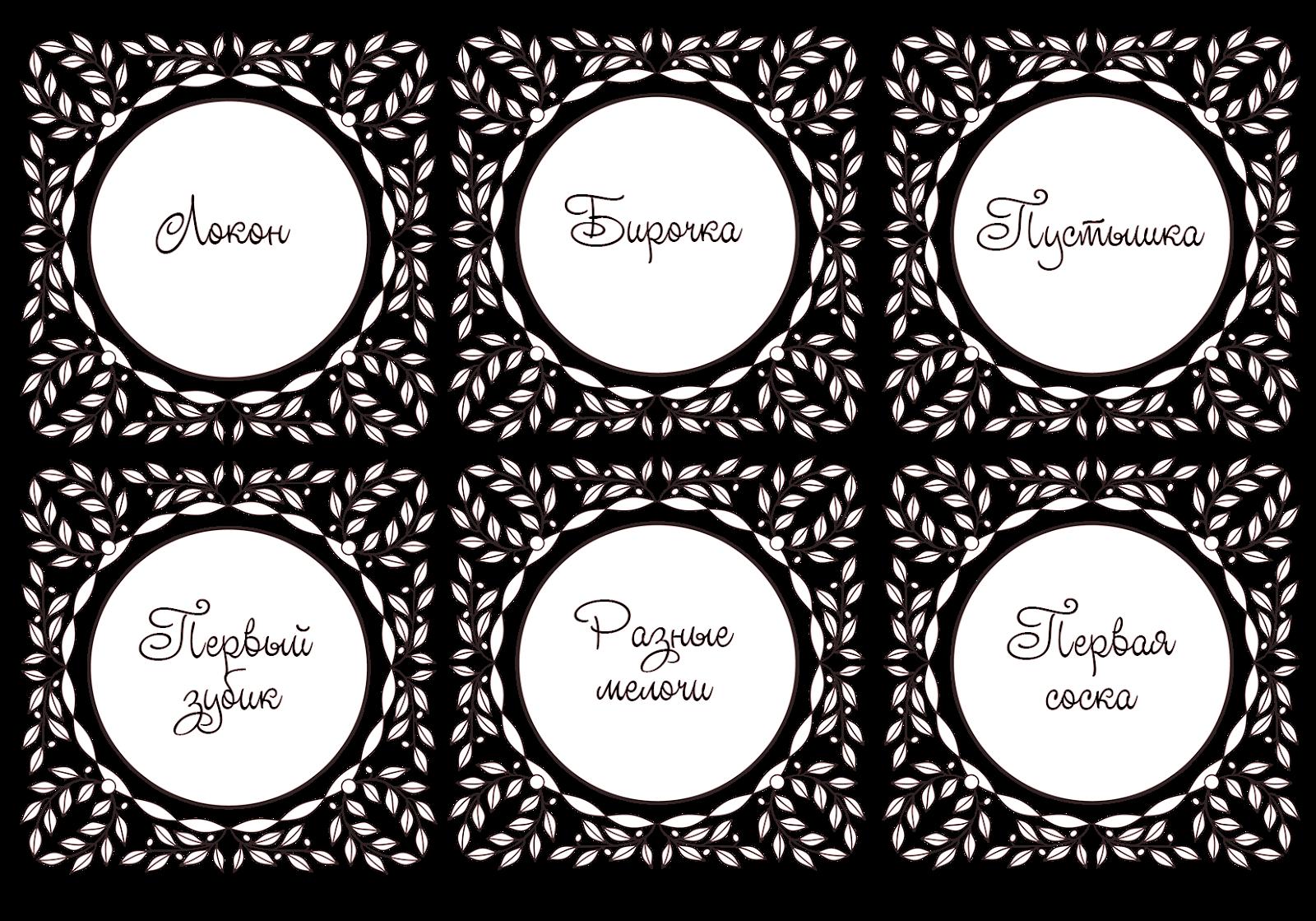 Мамины сокровища надписи.