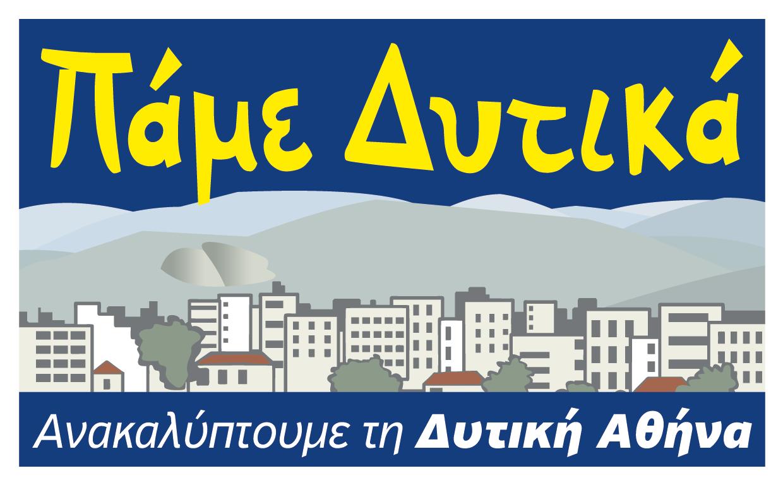 Πάμε Δυτικά -  Ανακαλύπτουμε τη Δυτική Αθήνα | Κλικάρουμε στην εικόνα