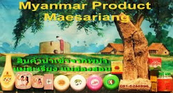 MYANMAR PRODUCT SHOPPING@ MAESARIANG