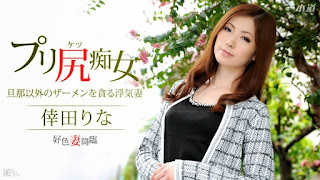 1Pondo-031115-042 – Drama Collection Rina Kouda
