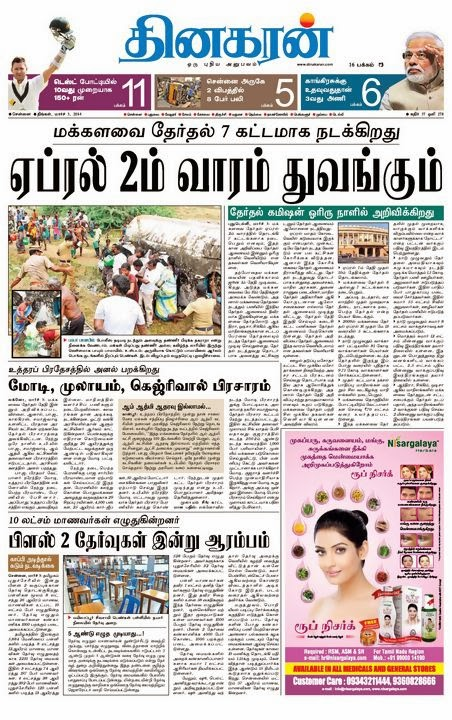 tamil news papers pdf free download