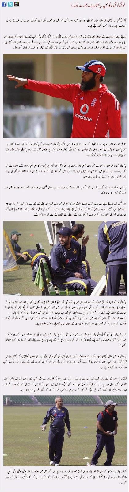 T20 World Cup, T20 World Cup 2014, T20 World Cup 2014 News, Pakisatn team, Analysis, Intresting Analysis,