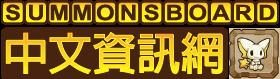 召喚圖板 - 中文資訊網