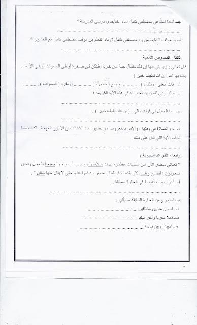 """تعليم الاسكندرية: نشر كل امتحانات الصف الثاني الإعدادى """"عربى ولغات"""" نصف الترم الأول 2015 Scan0118"""