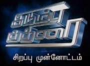 Sun Tv Independence Day Special Irumbu Kuthirai Sirappu Munnottam 15th August 2014 Full Program Show 15-08-2014