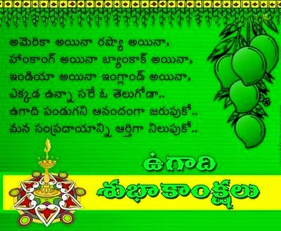 Happy ugadi 2018 smswishesgreetingimages and wallpapers happy ugadi 2018 sms m4hsunfo
