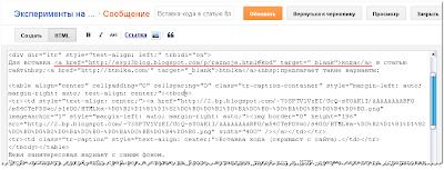 """Ссылка на слово """"кода"""" в статье """"Вставка кода в статью блога"""" (HTML-редактор)."""