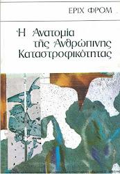 ΕΡΙΧ ΦΡΟΜ - Η Ανατομία Της Ανθρώπινης Καταστροφικότητας