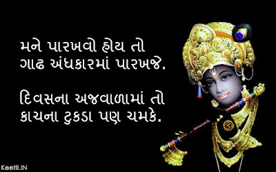 Gujarati Whatsapp Status Love