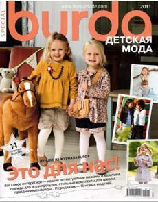 Burda Special №5 2011 Детская мода