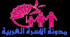 الاسرة العربية