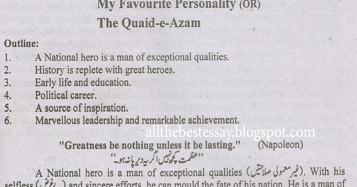 essay on my favourite personality quaid-e-azam Introduction qaid-e-azam is a bright star of the history of pakistan and my favourite personality he is the founder of pakistan and our.