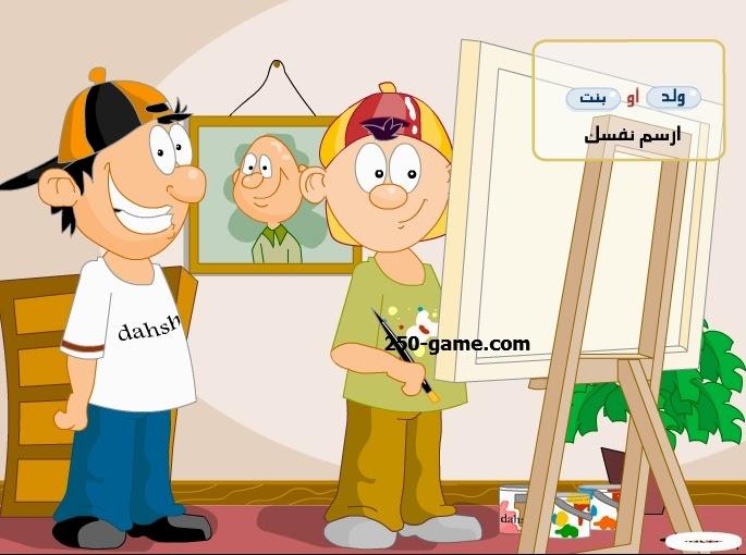 لعبة ارسم نفسك