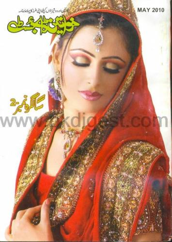 or khawateen digest may 2010