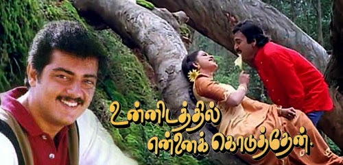 Unnidathil Ennai Koduthen Tamil Full Movie Free Download