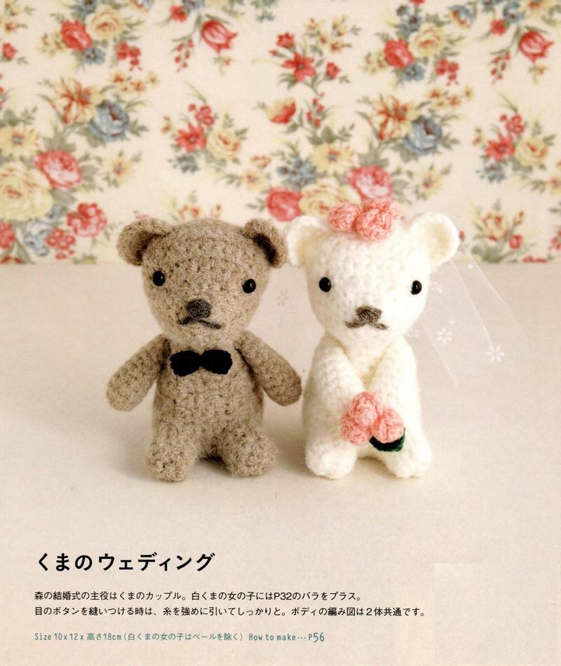 Amigurumi Newly Weds Teddy Bears Plush Crochet Pattern PDF
