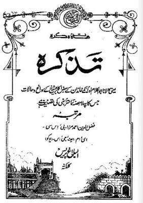 tazkira by abul kalam azad, تذکرہ از مولانا ابوالکلم آزاد, urdu poetry, urdu ghazal, ilm-e-arooz, taqtee, Maulana Abul Kalam Azad, مولانا ابوالکلام آزاد