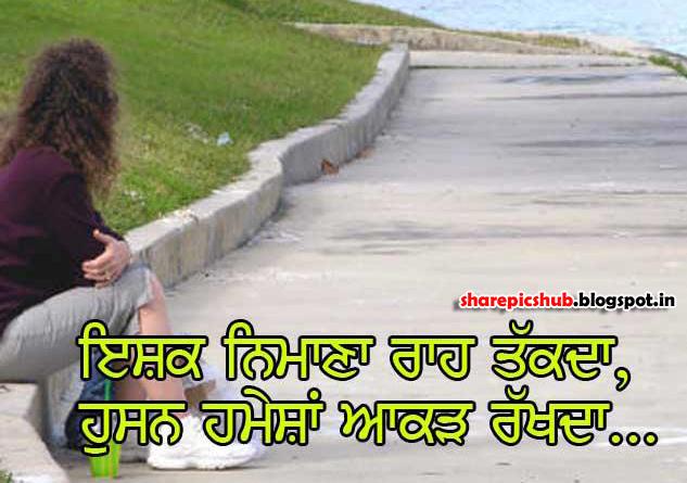 Ishq Nimana Punjabi Sad Quotes | Emotional Love Quotes in Punjabi ...
