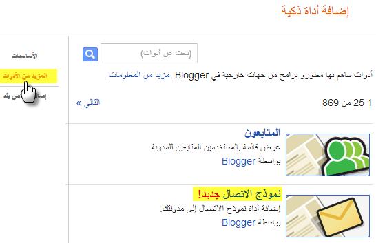 اضافة نموذج الاتصال لمدونات بلوجر كاداة او كصفحة اتصل بنا