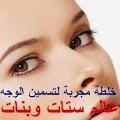 فوائد الماش للتسمين و لتسمين الخدود و للنفاس